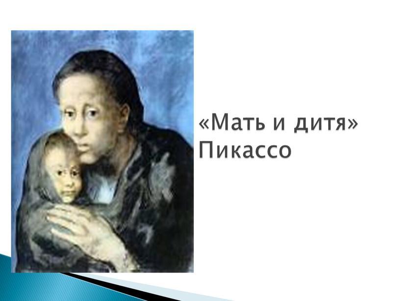 «Мать и дитя» Пикассо