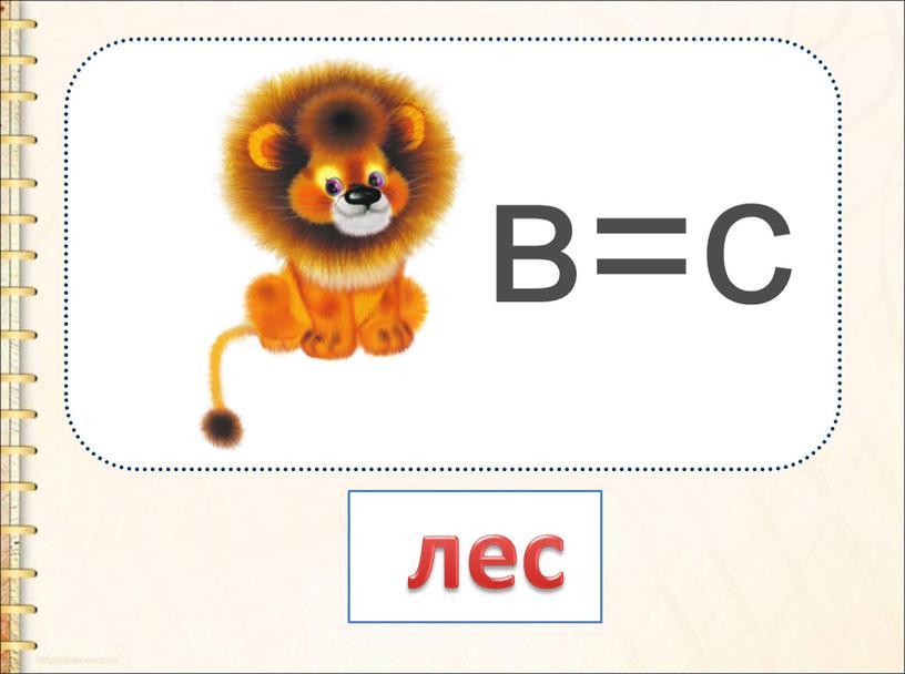= с в лес
