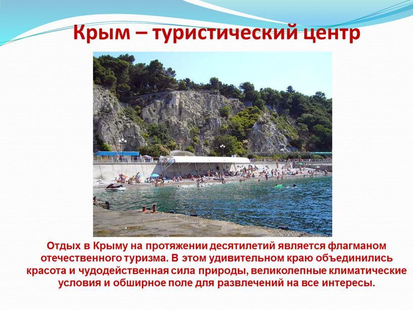 Крым – туристический центр Отдых в