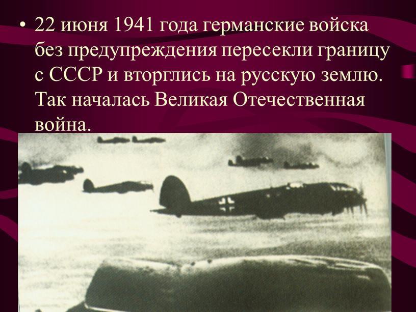 СССР и вторглись на русскую землю