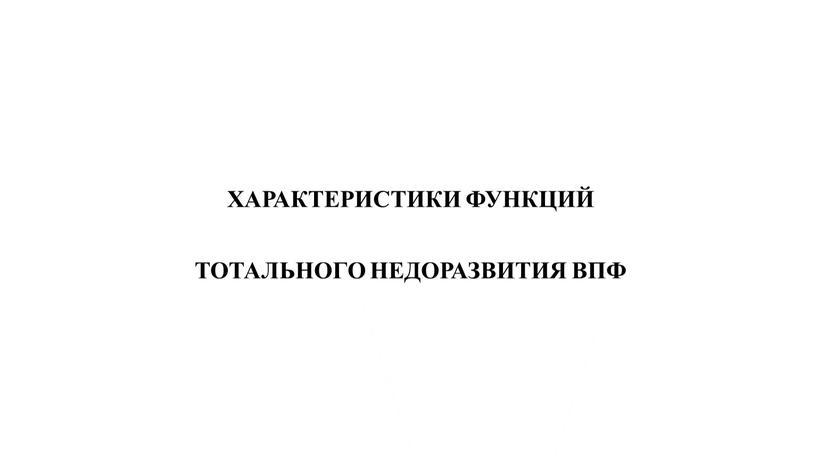 ХАРАКТЕРИСТИКИ ФУНКЦИЙ ТОТАЛЬНОГО