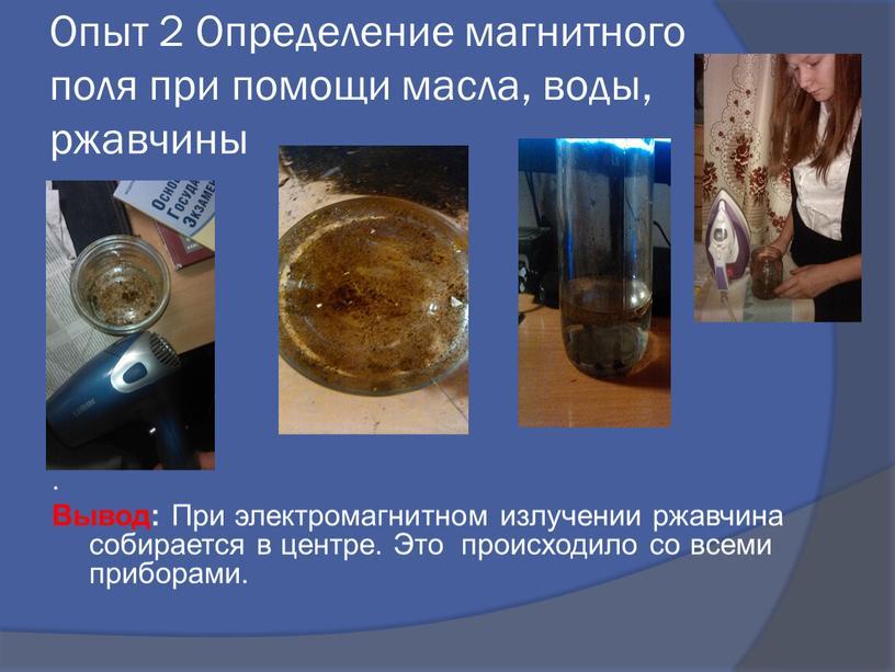 Опыт 2 Определение магнитного поля при помощи масла, воды, ржавчины