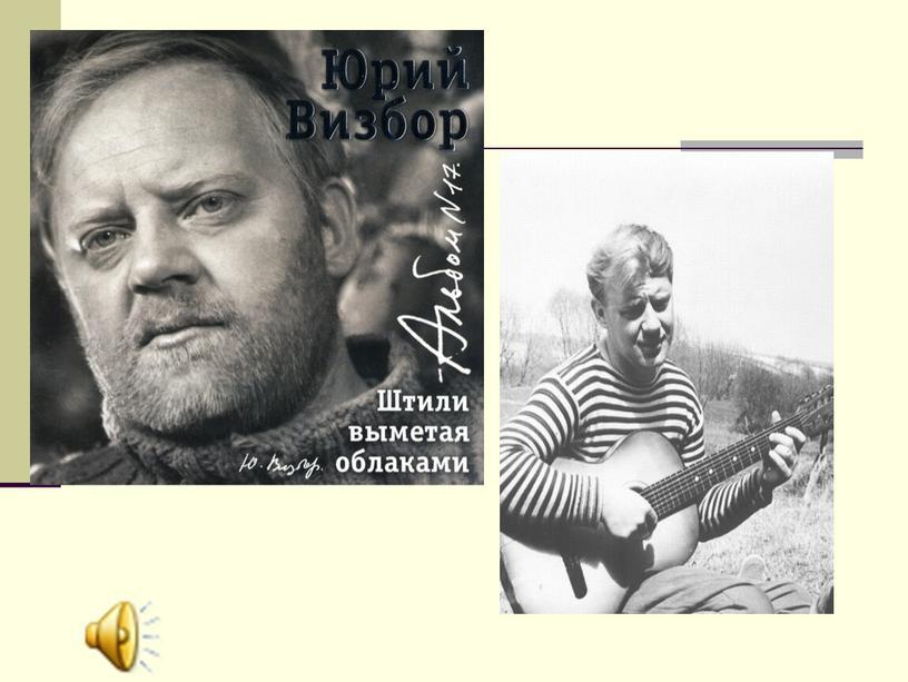 Сценарий и презентация - литературно -исторический вечер бардовской песни