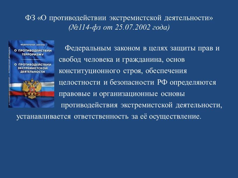 ФЗ «О противодействии экстремистской деятельности» (№114-фз от 25
