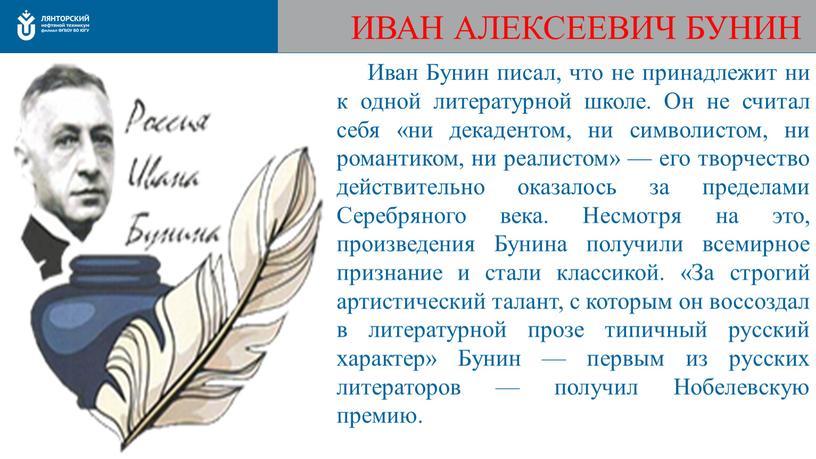 ИВАН АЛЕКСЕЕВИЧ БУНИН Иван Бунин писал, что не принадлежит ни к одной литературной школе