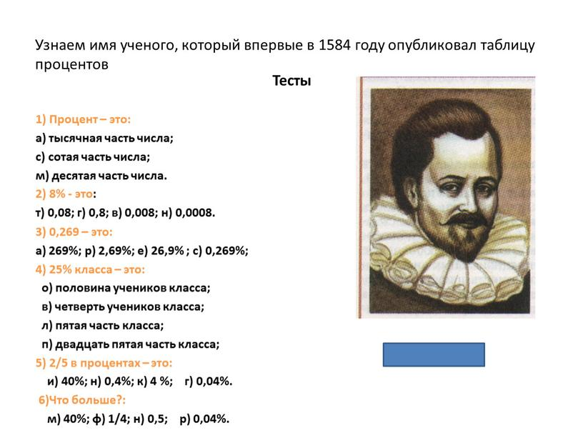Узнаем имя ученого, который впервые в 1584 году опубликовал таблицу процентов