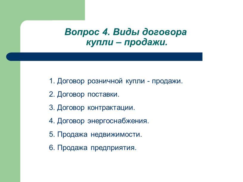 Вопрос 4. Виды договора купли – продажи