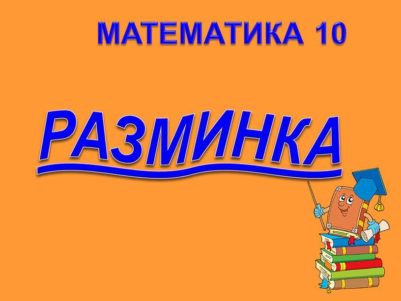 РАЗМИНКА МАТЕМАТИКА 10