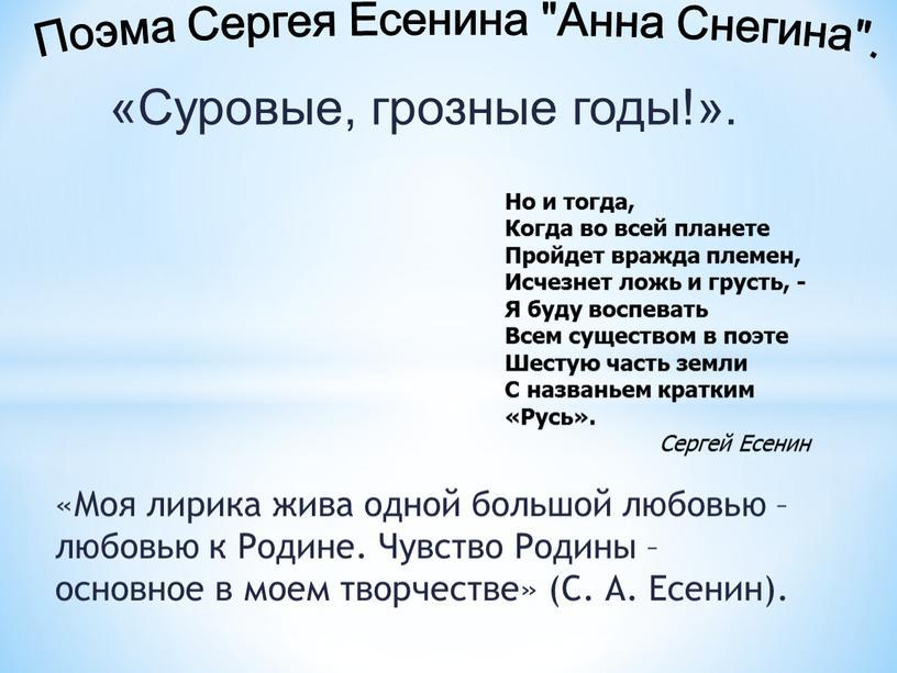 """Поэма Сергея Есенина """"Анна Снегина"""""""
