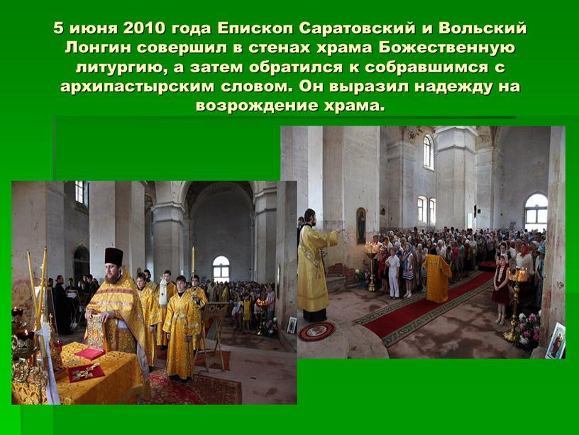 Епископ Саратовский и Вольский