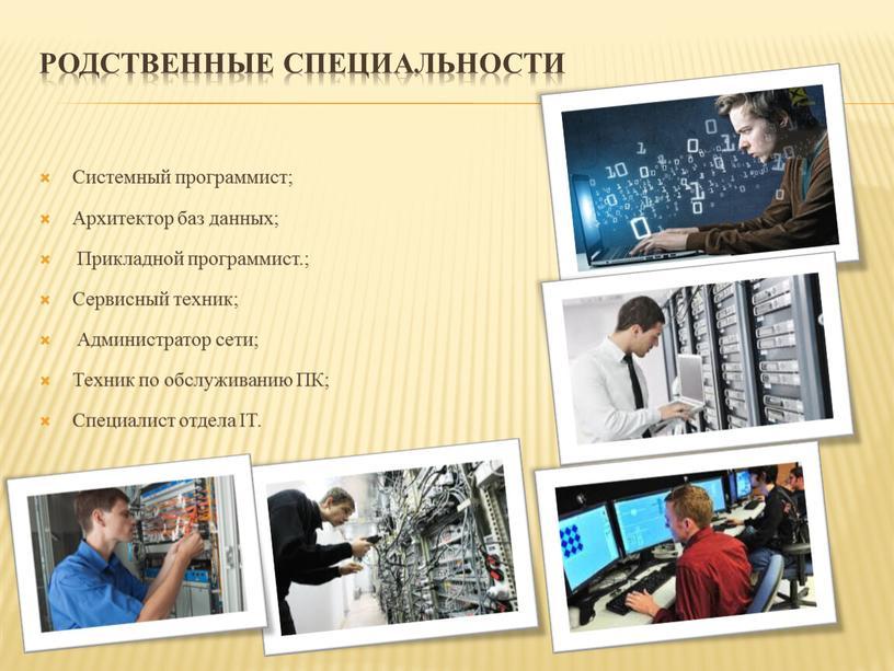 Родственные специальности Системный программист;