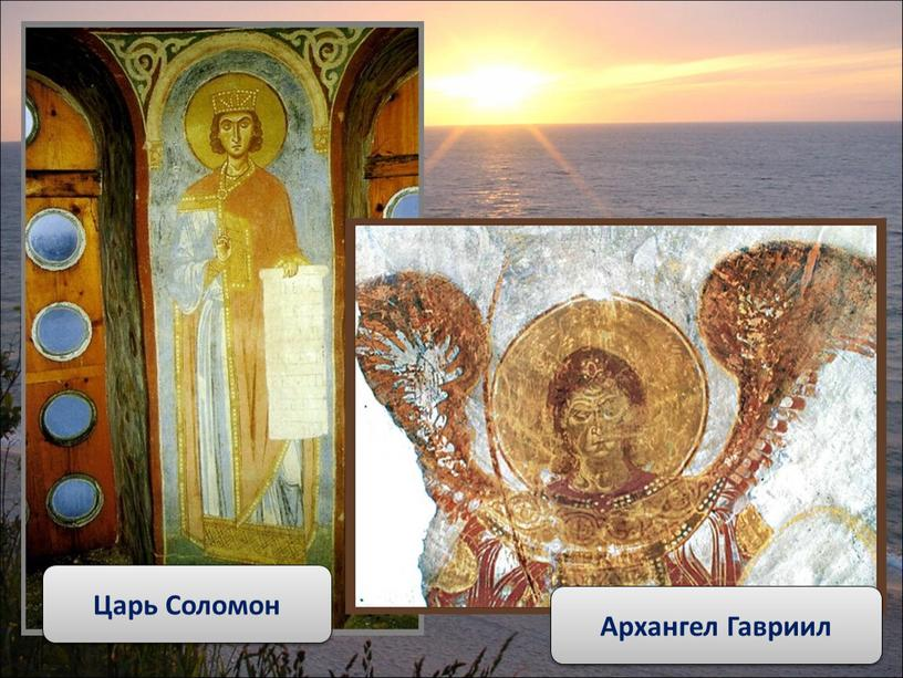 Царь Соломон Архангел Гавриил