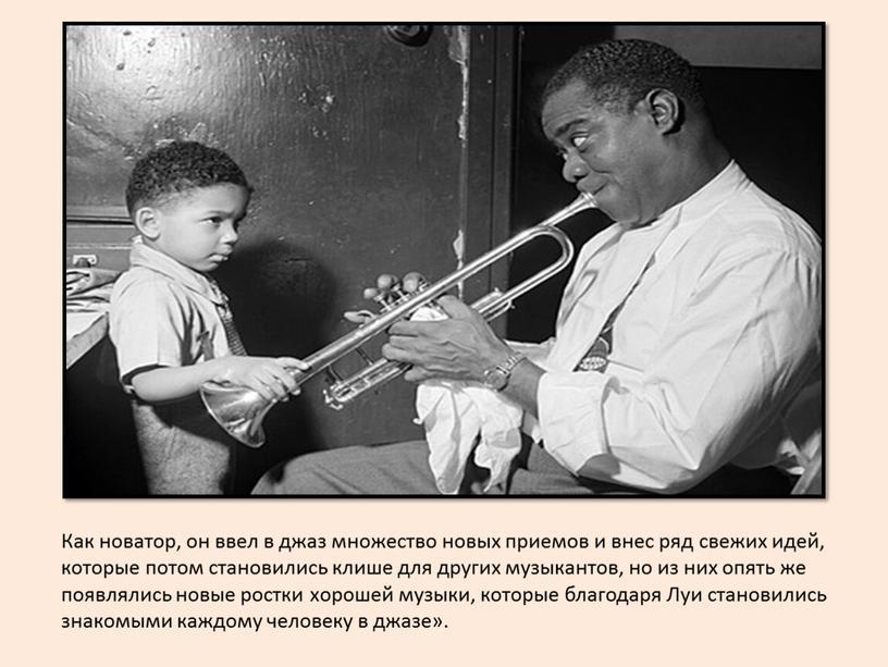 Как новатор, он ввел в джаз множество новых приемов и внес ряд свежих идей, которые потом становились клише для других музыкантов, но из них опять…