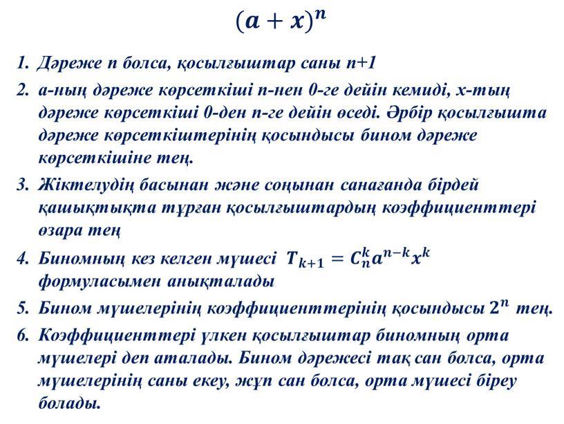 Дәреже n болса, қосылғыштар саны n+1 a-ның дәреже көрсеткіші n-нен 0-ге дейін кемиді, x-тың дәреже көрсеткіші 0-ден n-ге дейін өседі