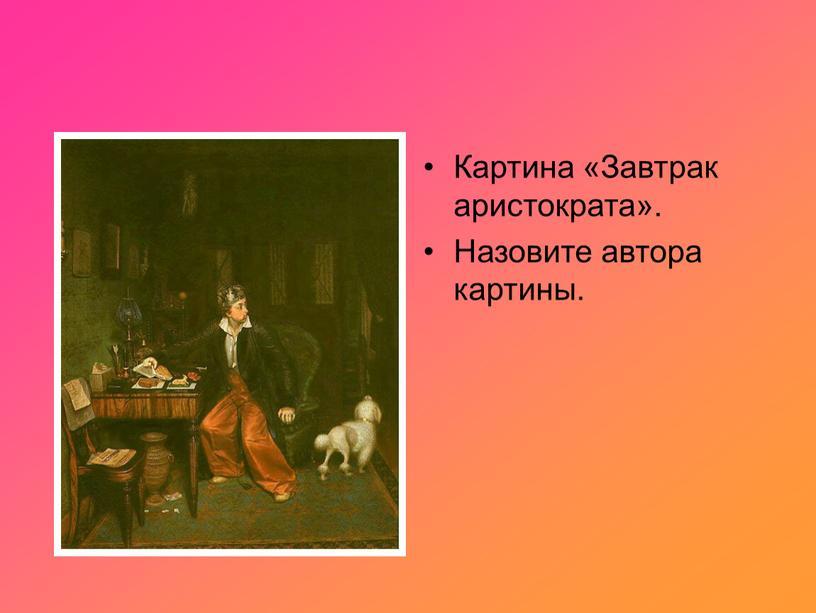 Картина «Завтрак аристократа».