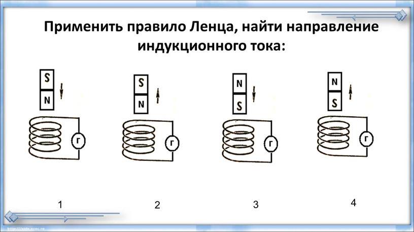 Применить правило Ленца, найти направление индукционного тока: 1 2 3 4