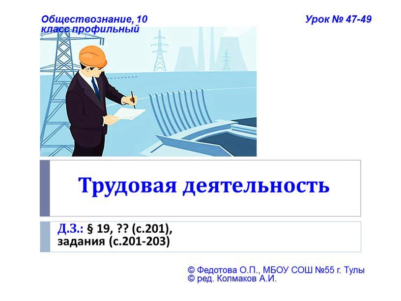 Трудовая деятельность Д.З.: § 19, ?? (с