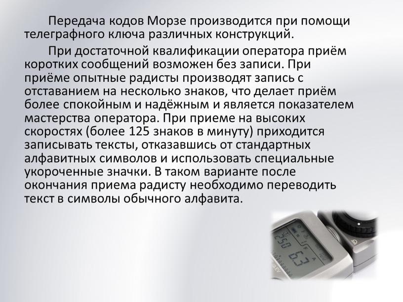 Передача кодов Морзе производится при помощи телеграфного ключа различных конструкций