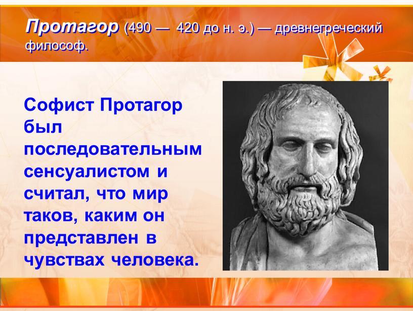 Протагор (490 — 420 до н. э