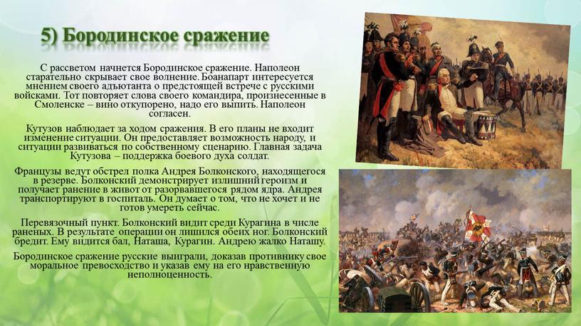 Бородинское сражение С рассветом начнется