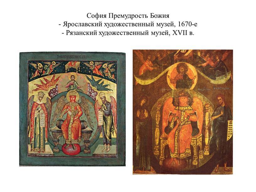 София Премудрость Божия - Ярославский художественный музей, 1670-е -
