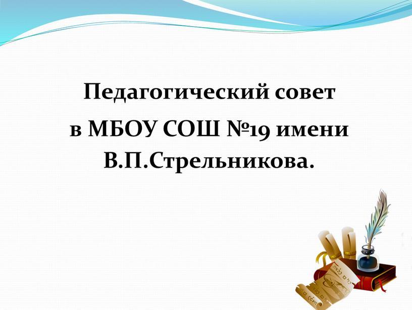 Педагогический совет в МБОУ СОШ №19 имени