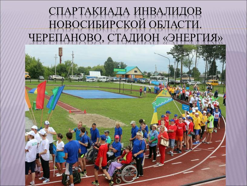 Спартакиада инвалидов Новосибирской области