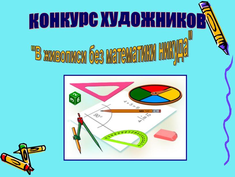 """Конкурс художников """"В живописи без математики никуда"""""""