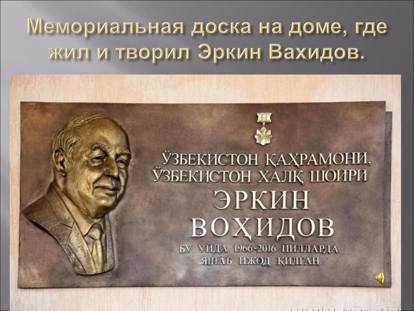 Мемориальная доска на доме, где жил и творил