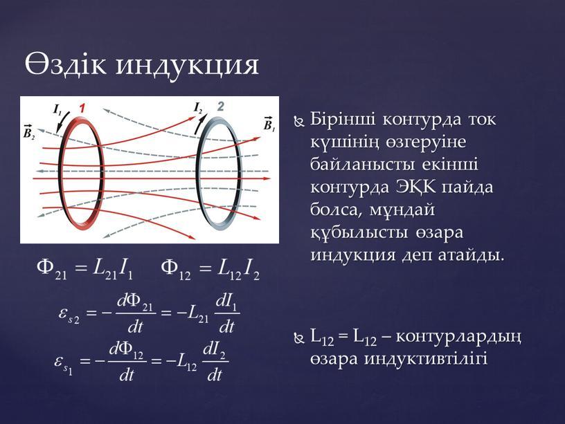 Бірінші контурда ток күшінің өзгеруіне байланысты екінші контурда