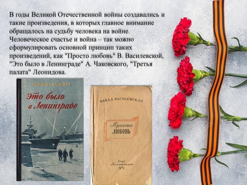 В годы Великой Отечественной войны создавались и такие произведения, в которых главное внимание обращалось на судьбу человека на войне