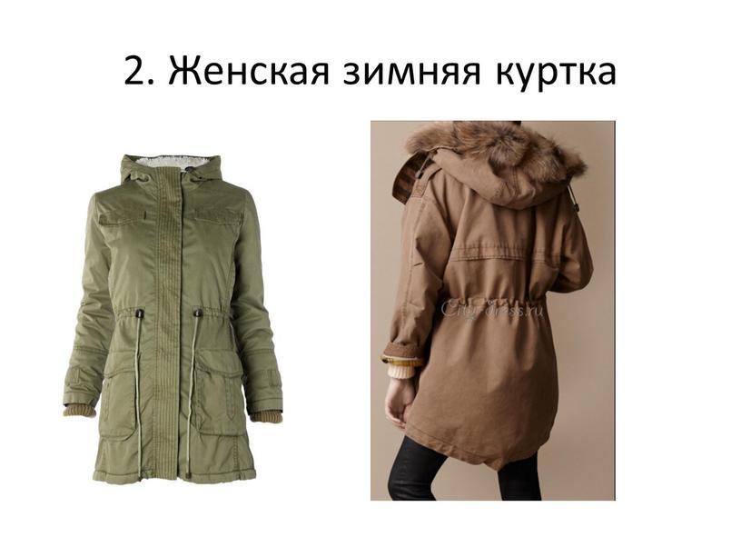 2. Женская зимняя куртка