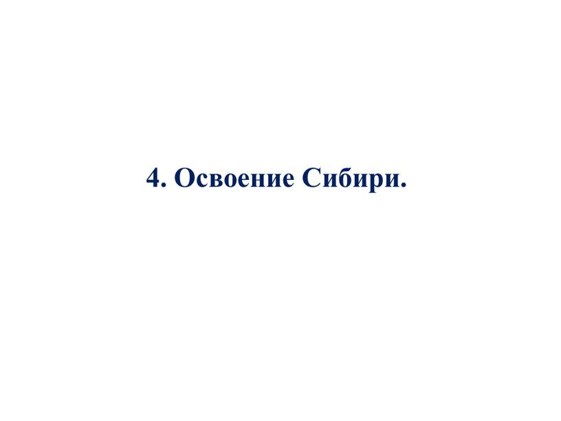 4. Освоение Сибири.