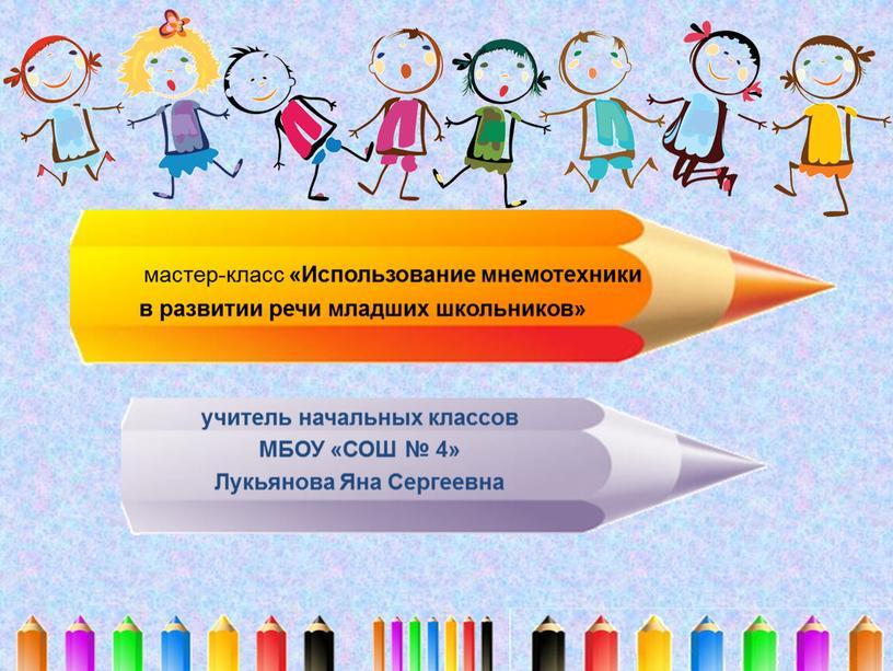 Использование мнемотехники в развитии речи младших школьников» учитель начальных классов