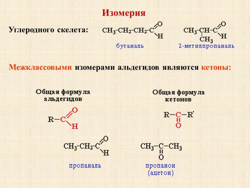 Изомерия Межклассовыми изомерами альдегидов являются кетоны: