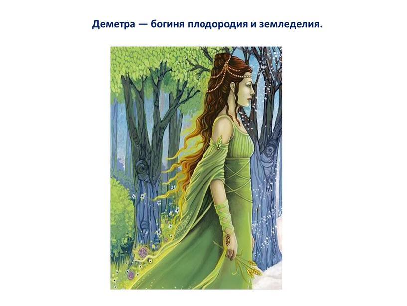 Деметра — богиня плодородия и земледелия