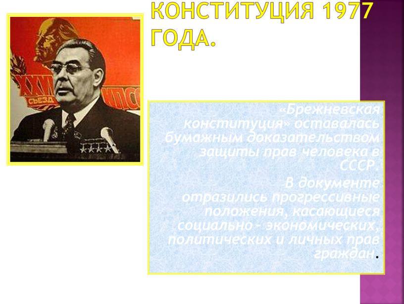 Конституция 1977 года. «Брежневская конституция» оставалась бумажным доказательством защиты прав человека в