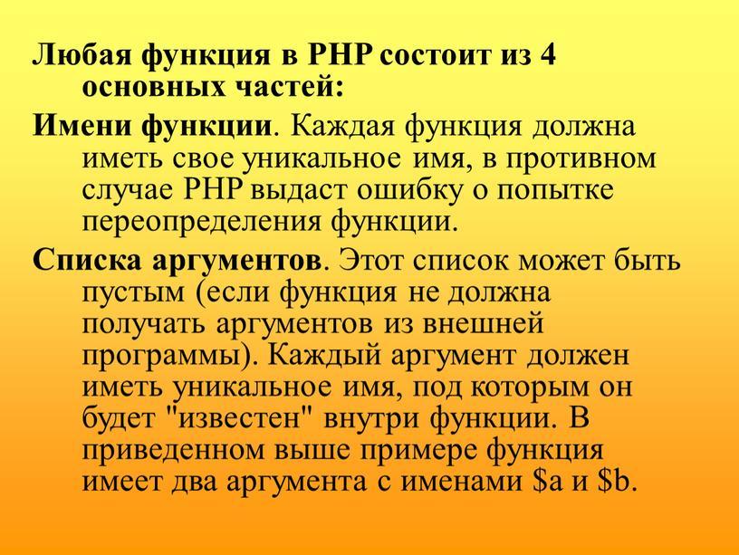 Любая функция в PHP состоит из 4 основных частей: