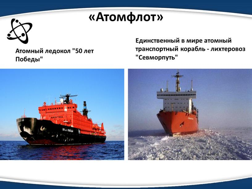 "Атомфлот» Атомный ледокол ""50 лет"