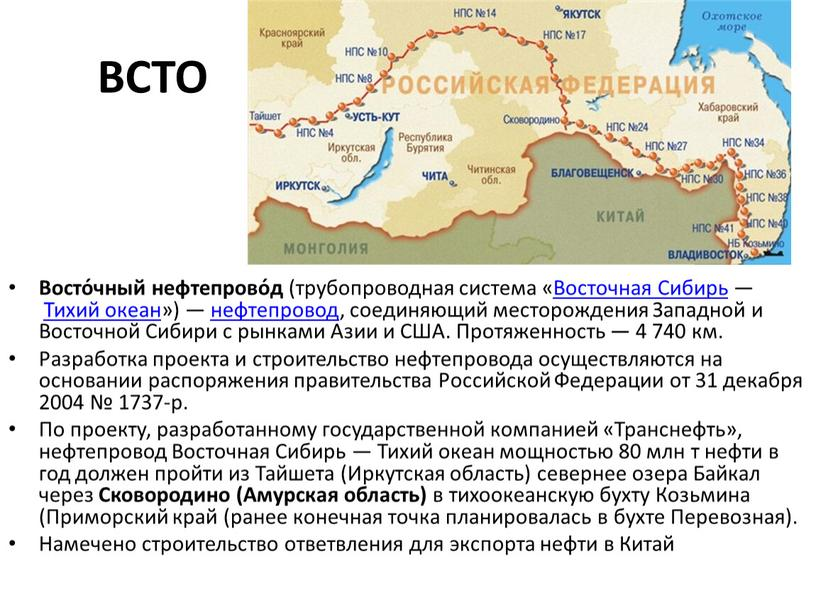 ВСТО Восто́чный нефтепрово́д (трубопроводная система «Восточная
