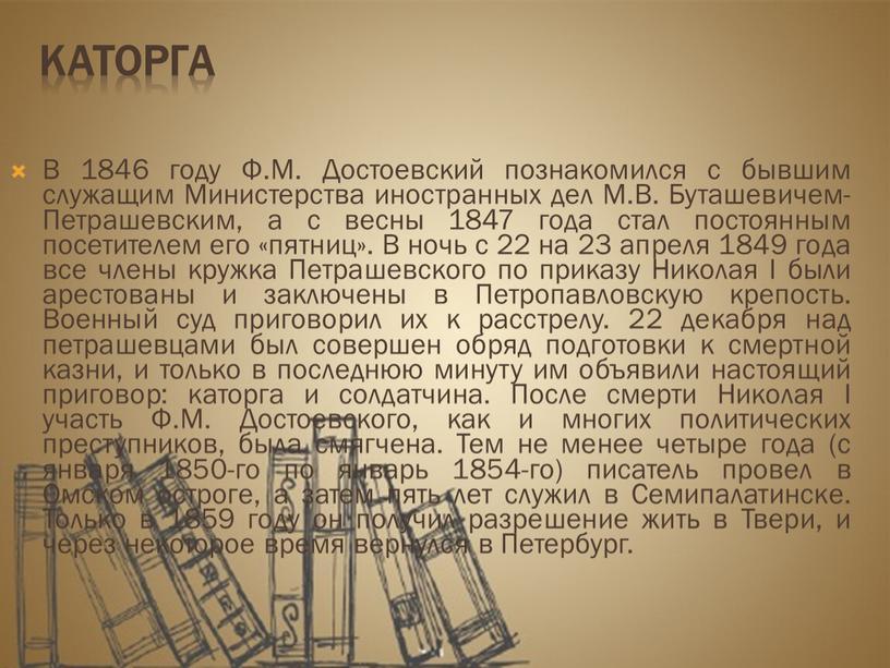 Каторга В 1846 году Ф.М. Достоевский познакомился с бывшим служащим