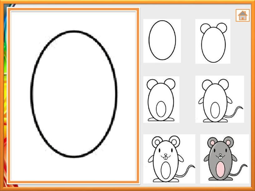 Урок изо в 1 классе- Рисуем мышонка.