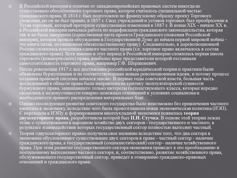 В Российской империи в отличие от западноевропейских правовых систем никогда не существовало обособленного торгового права, которое считалось специальной частью гражданского права