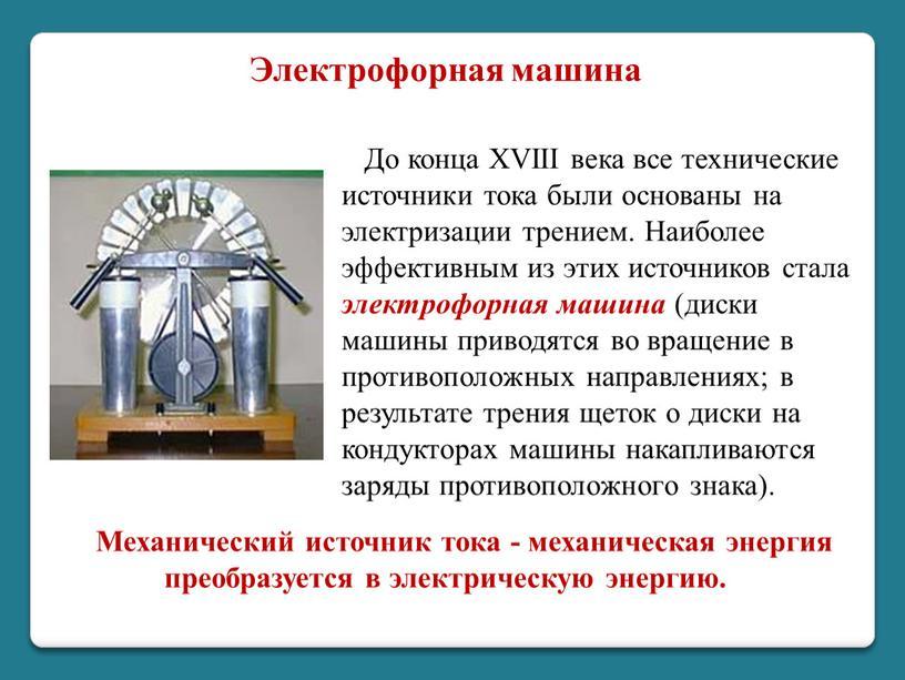 Механический источник тока - механическая энергия преобразуется в электрическую энергию