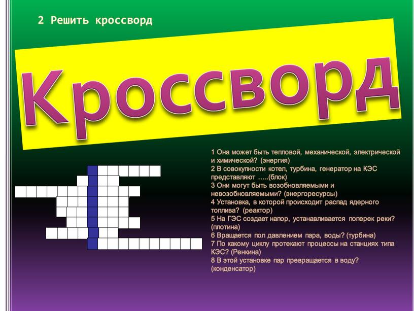 Решить кроссворд Кроссворд 1 Она может быть тепловой, механической, электрической и химической? (энергия) 2