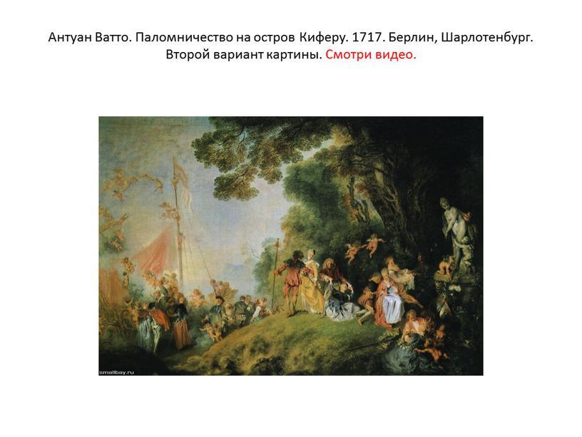 Антуан Ватто. Паломничество на остров