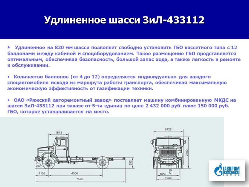 Удлиненное шасси ЗиЛ-433112