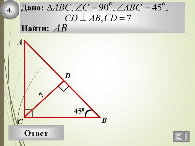 4. Ответ А В С 450 7 D