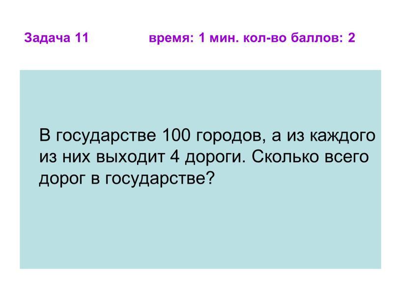 Задача 11 время: 1 мин