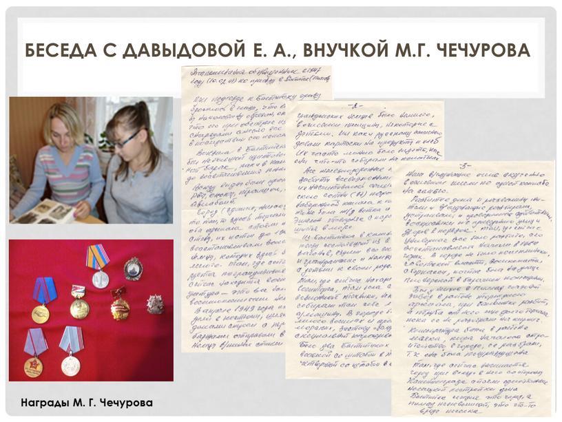 Беседа с Давыдовой Е. А., внучкой